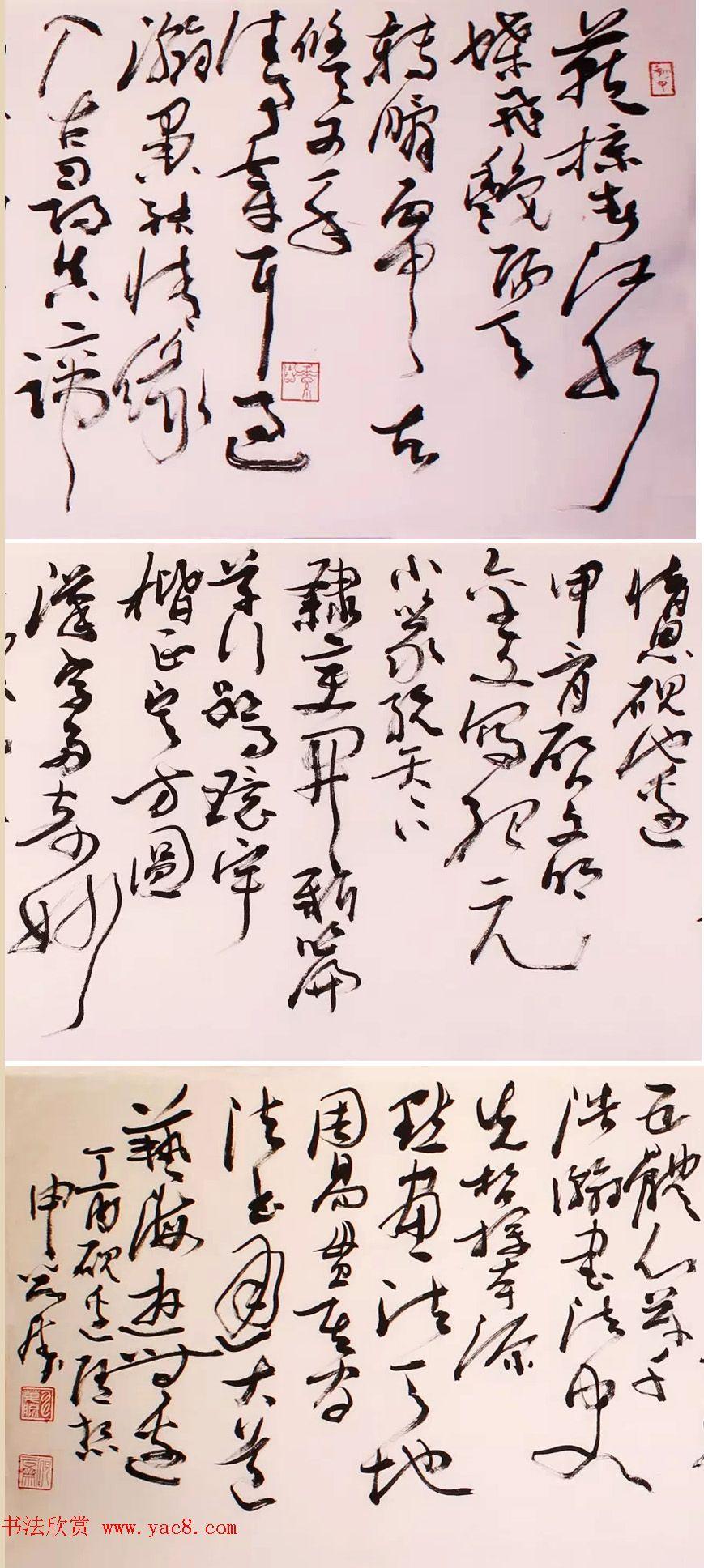 书画频道--中国书法名家手札精品特邀展图片
