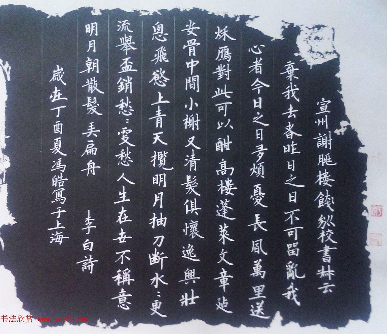 来稿选刊_冯皓硬笔楷书作品