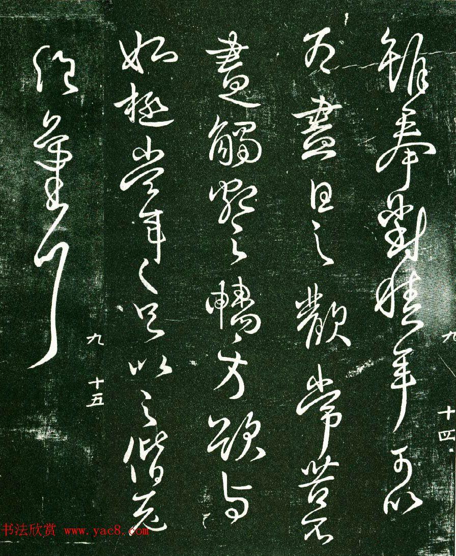 王献之33岁行草书法《奉对帖》两种