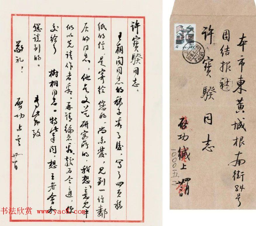 当代书法大师启功信札选刊