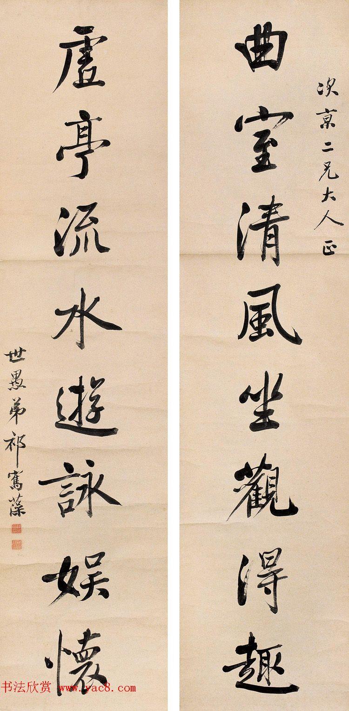 """""""三代帝師""""祁寯藻书法墨迹欣赏"""