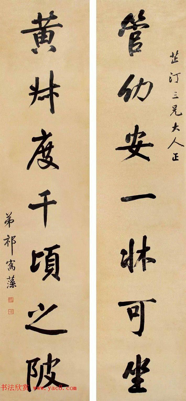 """""""三代帝师""""祁寯藻书法墨迹欣赏"""