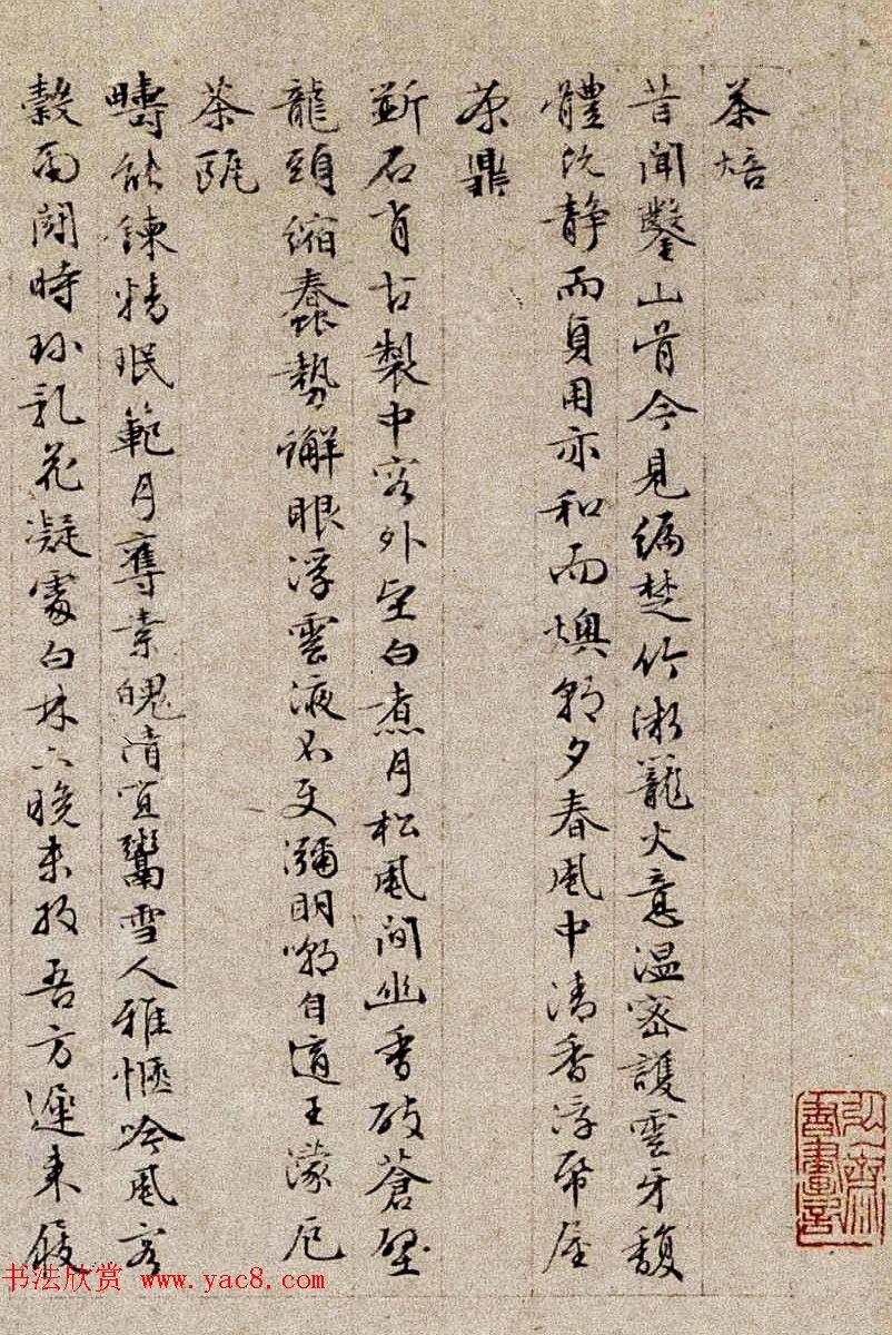 文徵明65岁字画书法《茶具十咏图》