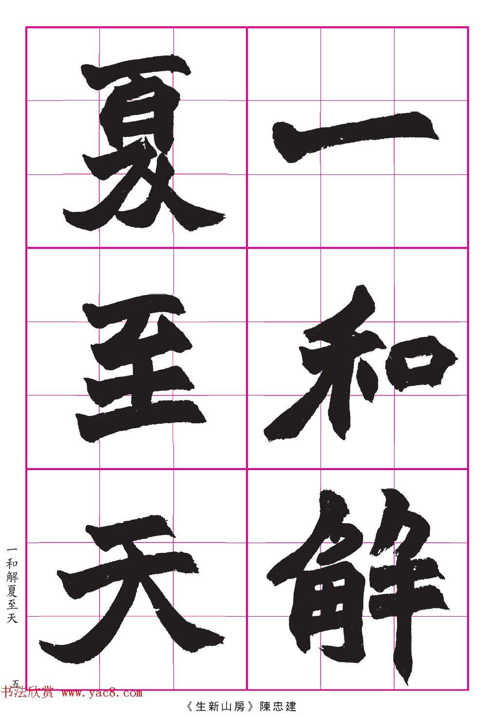 高清晰魏楷字帖《清赵之谦-氾胜之书》