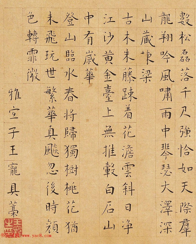 明代王宠小楷书法《石湖八绝句》