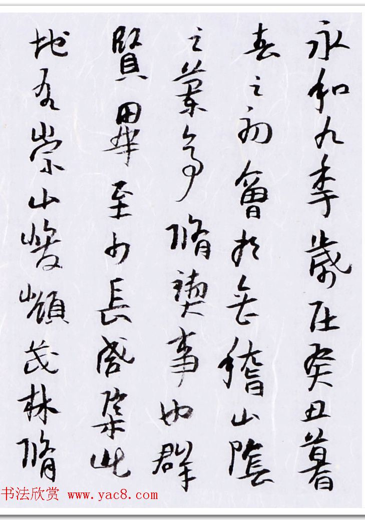 邱才桢书法手卷《兰亭集序》两种