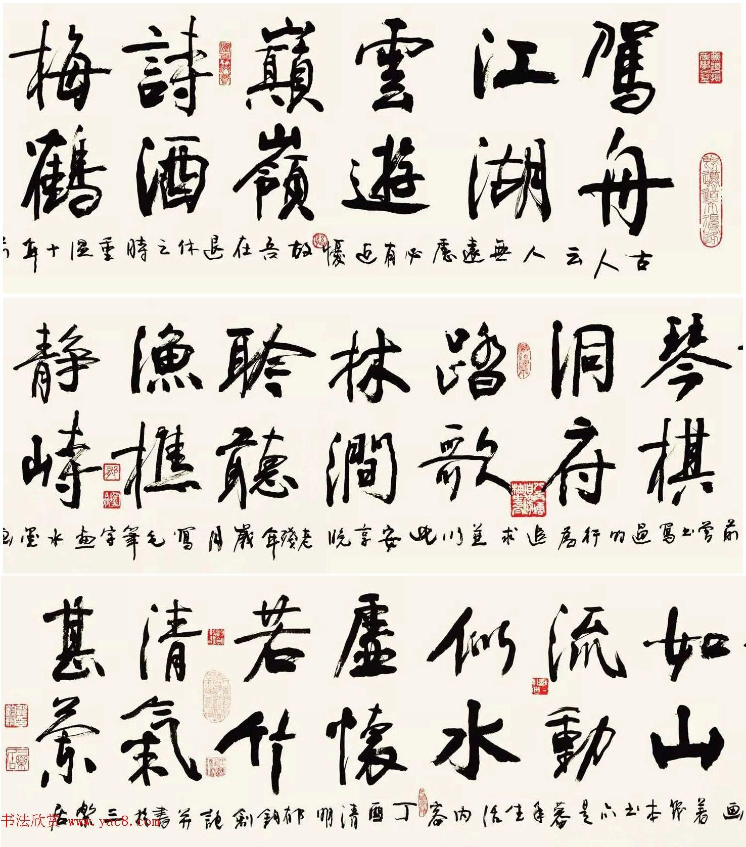 郁钧剑书法_歌唱家郁钧剑书法作品(6)