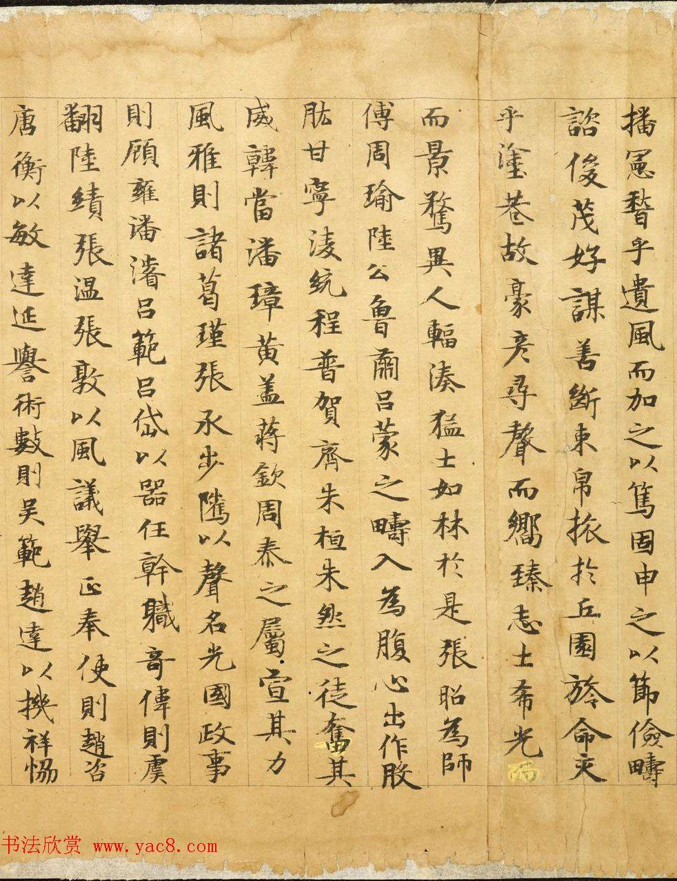 敦煌唐人写本《陆机辩亡论上篇》