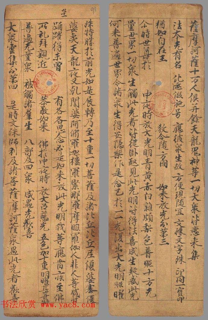 唐代写经小册子《文殊般若经》法国馆藏