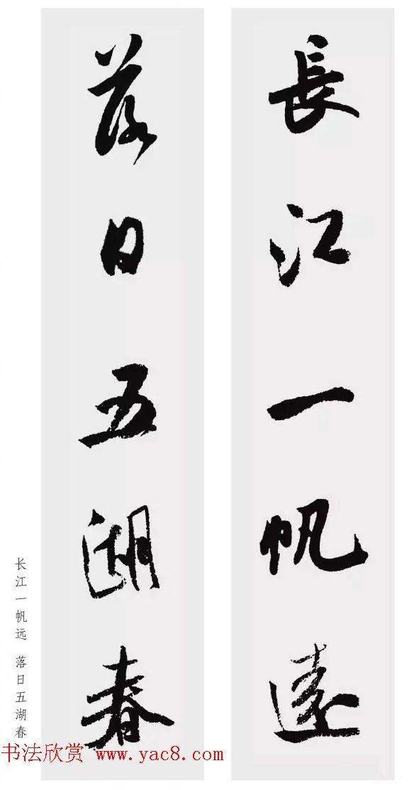 米芾行书集字五言对联欣赏 第11页 书法专题 书法欣赏