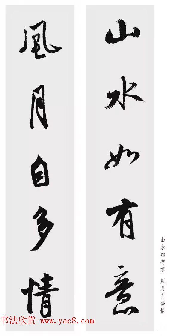 米芾行书集字五言对联欣赏 第9页 书法专题 书法欣赏
