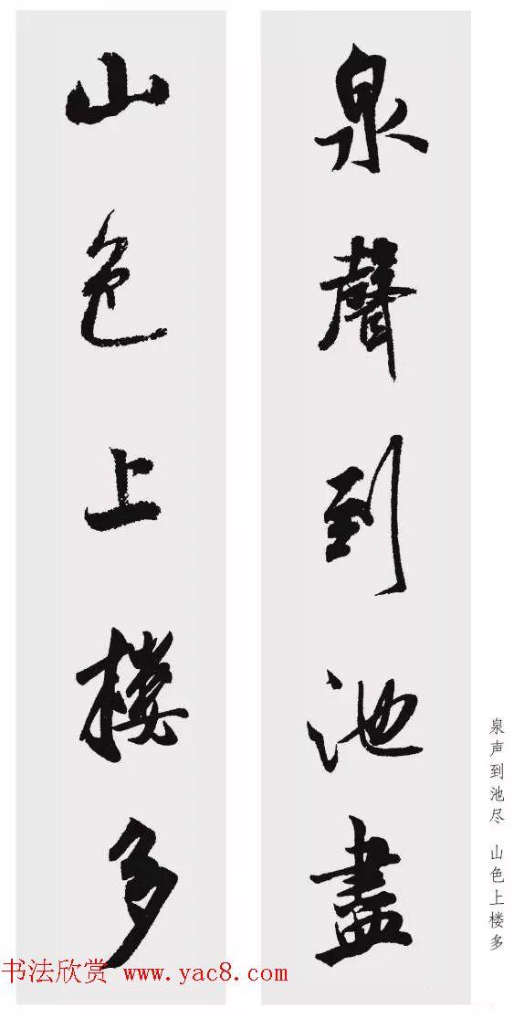 米芾行书集字五言对联欣赏 第6页 书法专题 书法欣赏