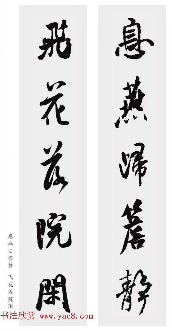 米芾行书集字五言对联欣赏 第4页 书法专题 书法欣赏