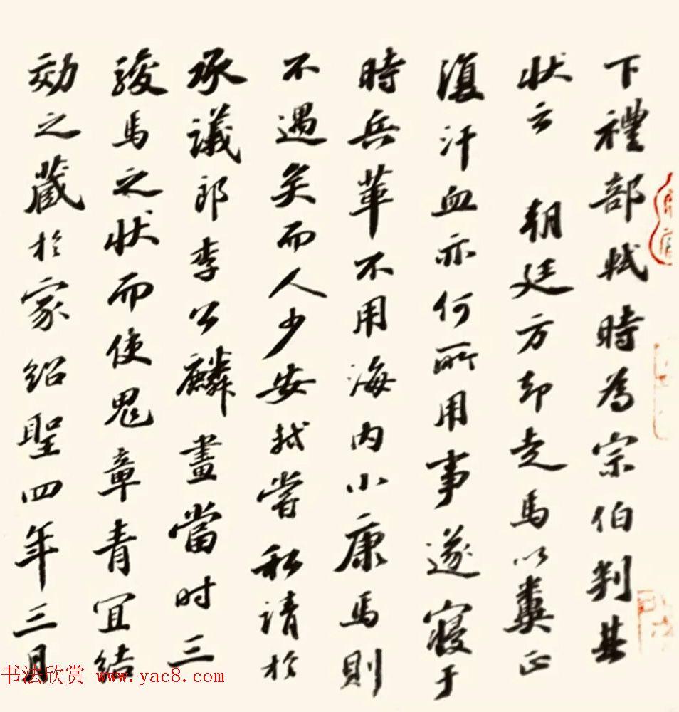 苏轼62岁行书赏析《三马图赞》残卷