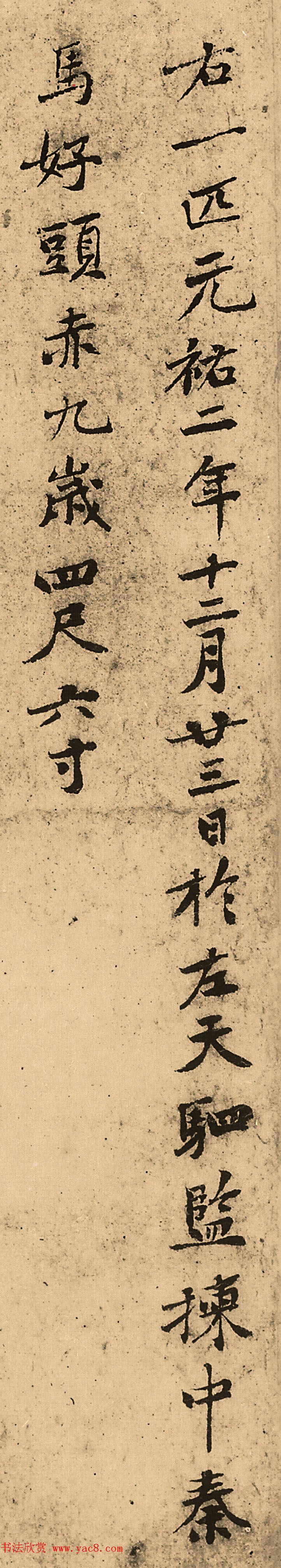 黄庭坚书法题记+黄鲁直行书跋语