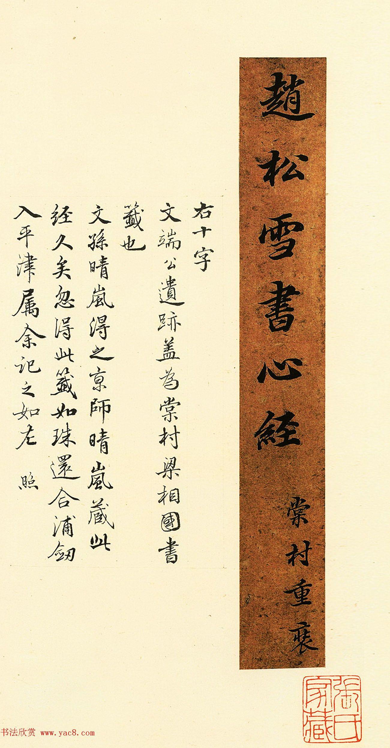 赵孟頫代表作品《赵松雪书心经》