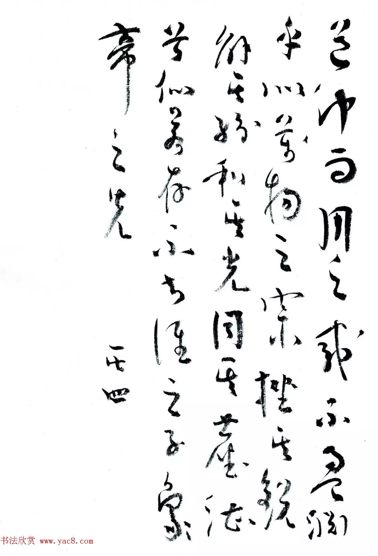 精心手抄典籍《九名家书道德经》