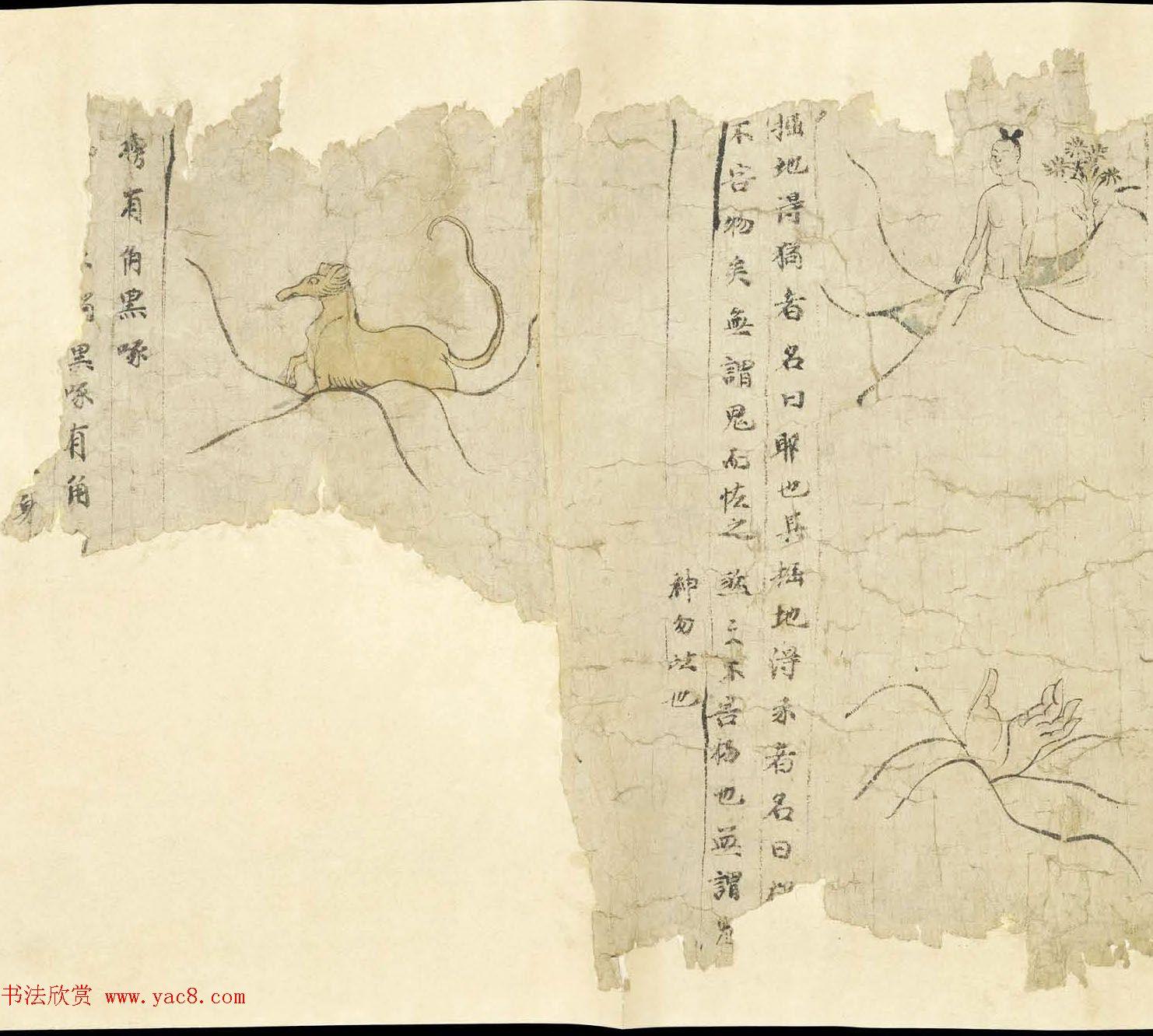 敦煌文献《白泽精怪图》两种图卷残本