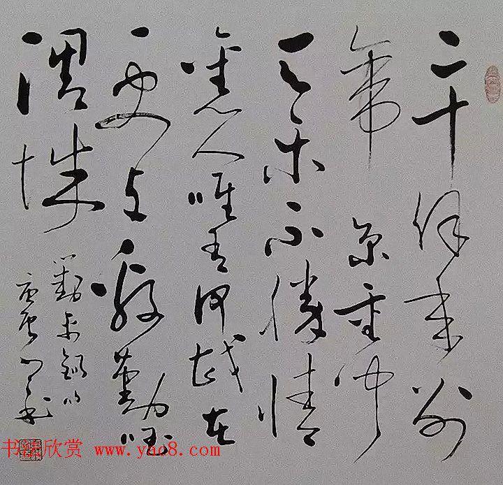 叶选宁将军左笔书法作品欣赏(5)