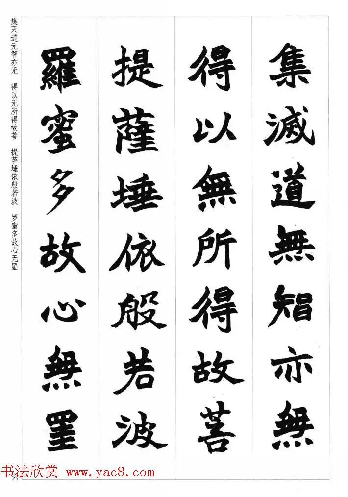 赵之谦魏楷书法集字《心经》