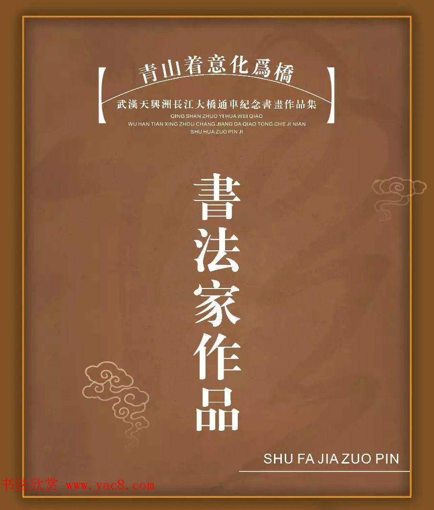 武汉天兴洲长江大桥通车纪念书法作品选刊