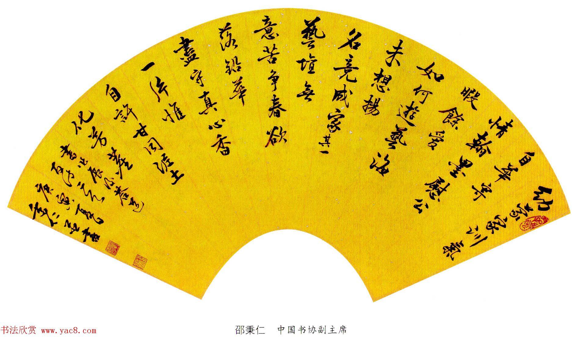 国画 扇面 扇子 书法 书法作品 1897_1134图片