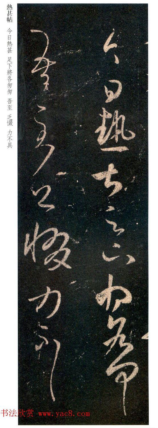 王羲之草书欣赏《今日热甚帖》