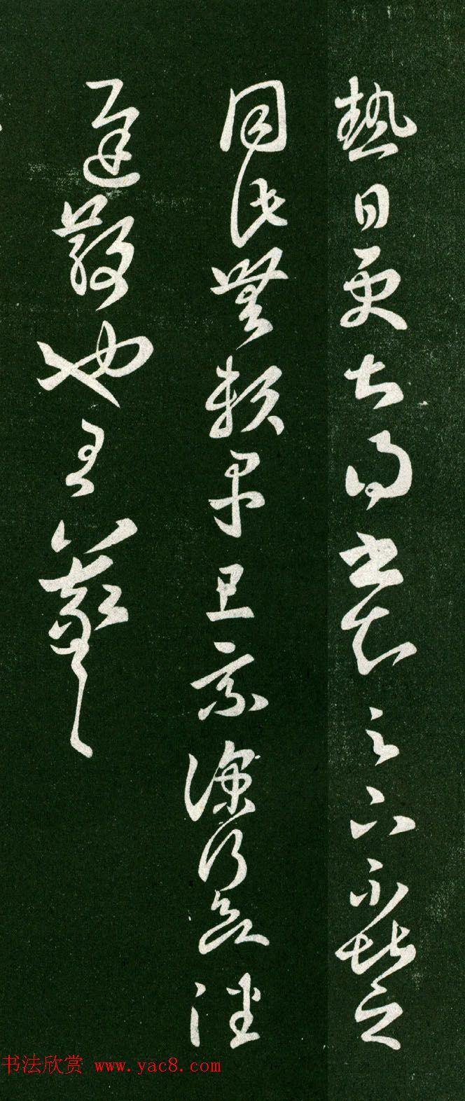 王羲之草书《热日更甚帖》三种