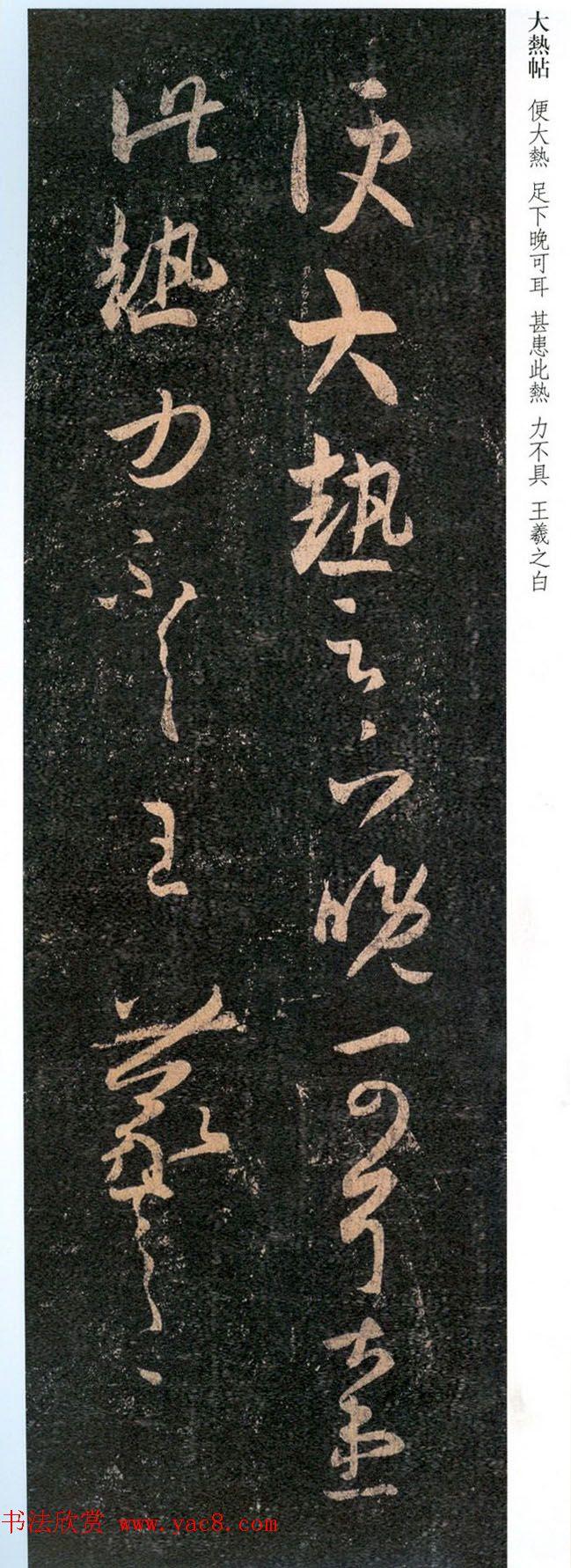 王羲之草书欣赏《大热帖》六种