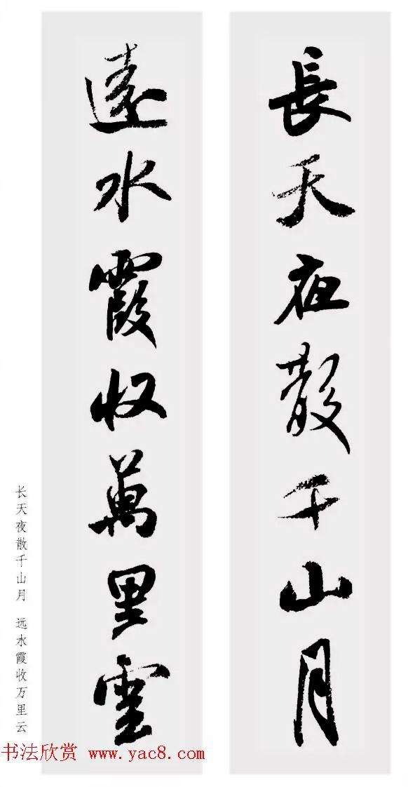 米芾行书集字七言对联48幅 第10页 书法专题 书法欣赏