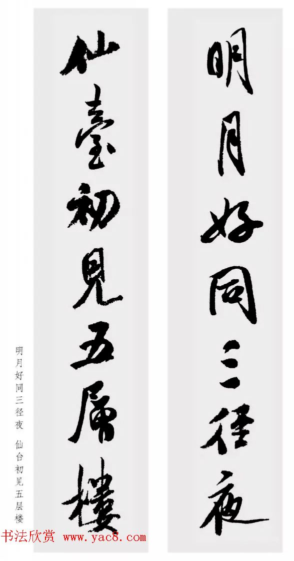 米芾行书集字七言对联48幅 第9页 书法专题 书法欣赏