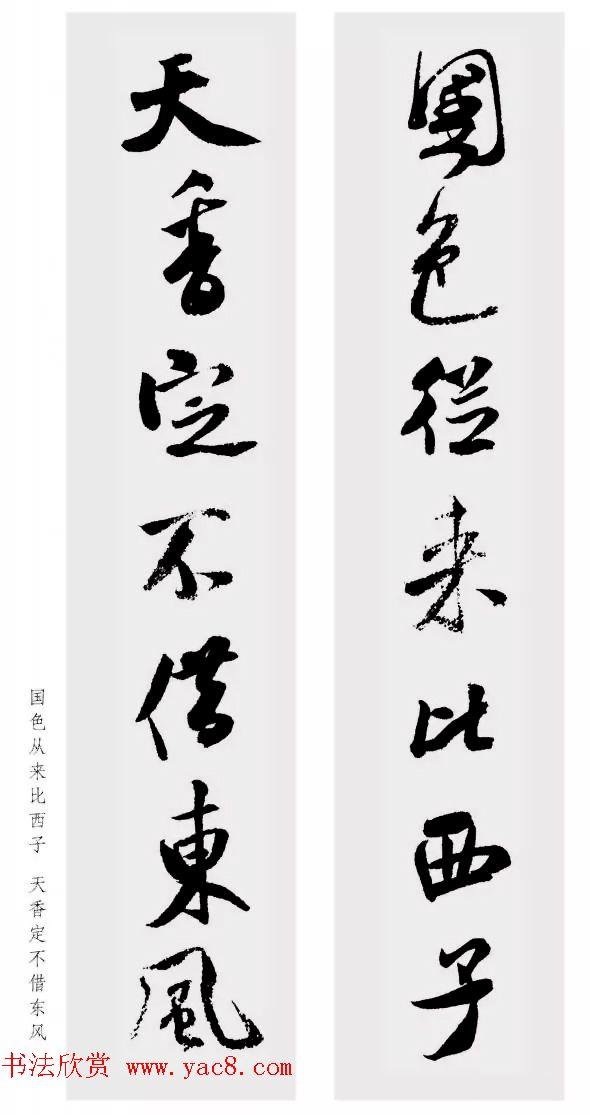 米芾行书集字七言对联48幅 第7页 书法专题 书法欣赏