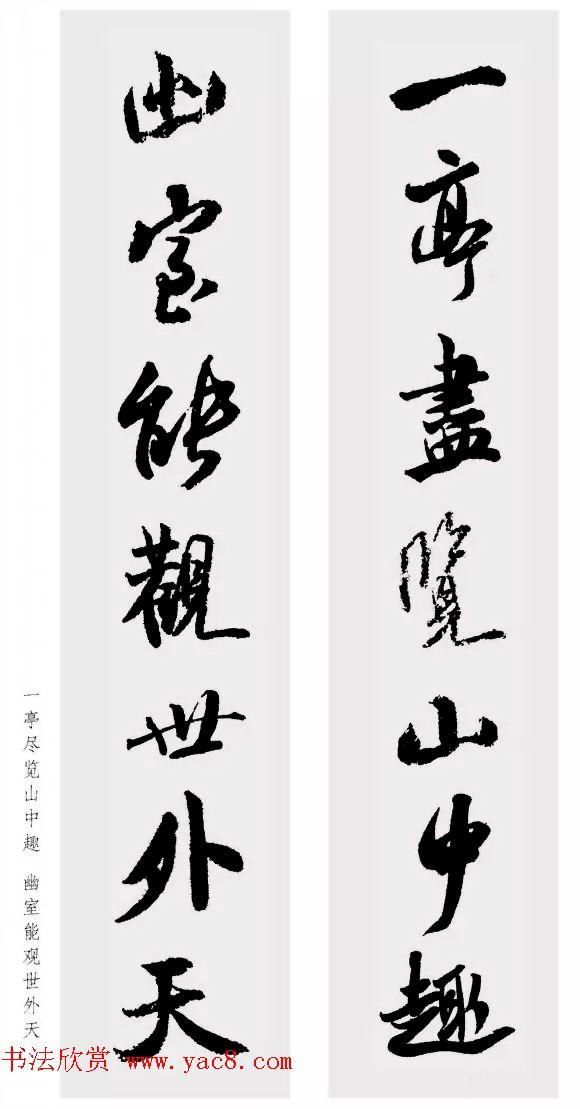 米芾行书集字七言对联48幅 第6页 书法专题 书法欣赏