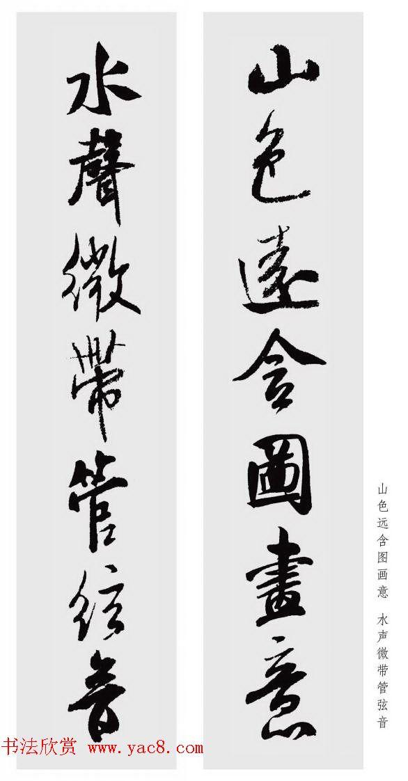 米芾行书集字七言对联48幅 第4页 书法专题 书法欣赏