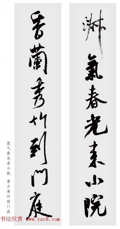米芾行书集字七言对联48幅 第3页 书法专题 书法欣赏