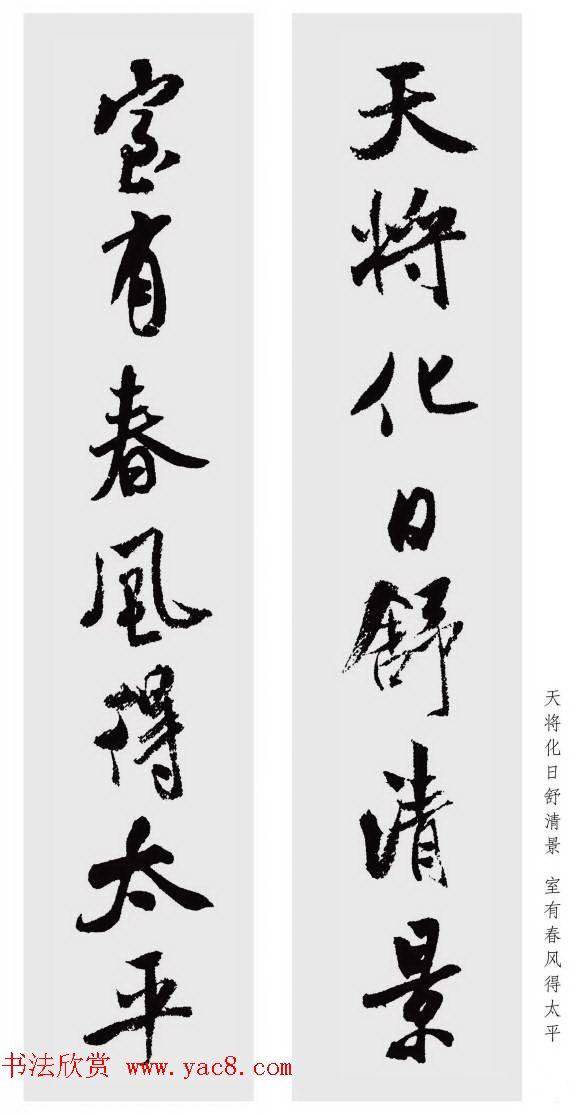 米芾行书集字七言对联48幅 第2页 书法专题 书法欣赏