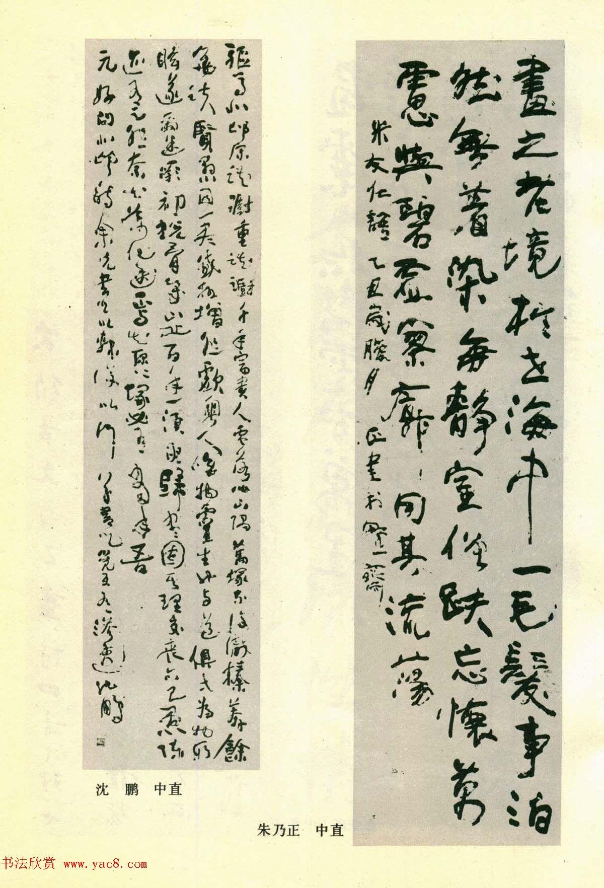 书法图片《全国第三届书法篆刻展览作品集》
