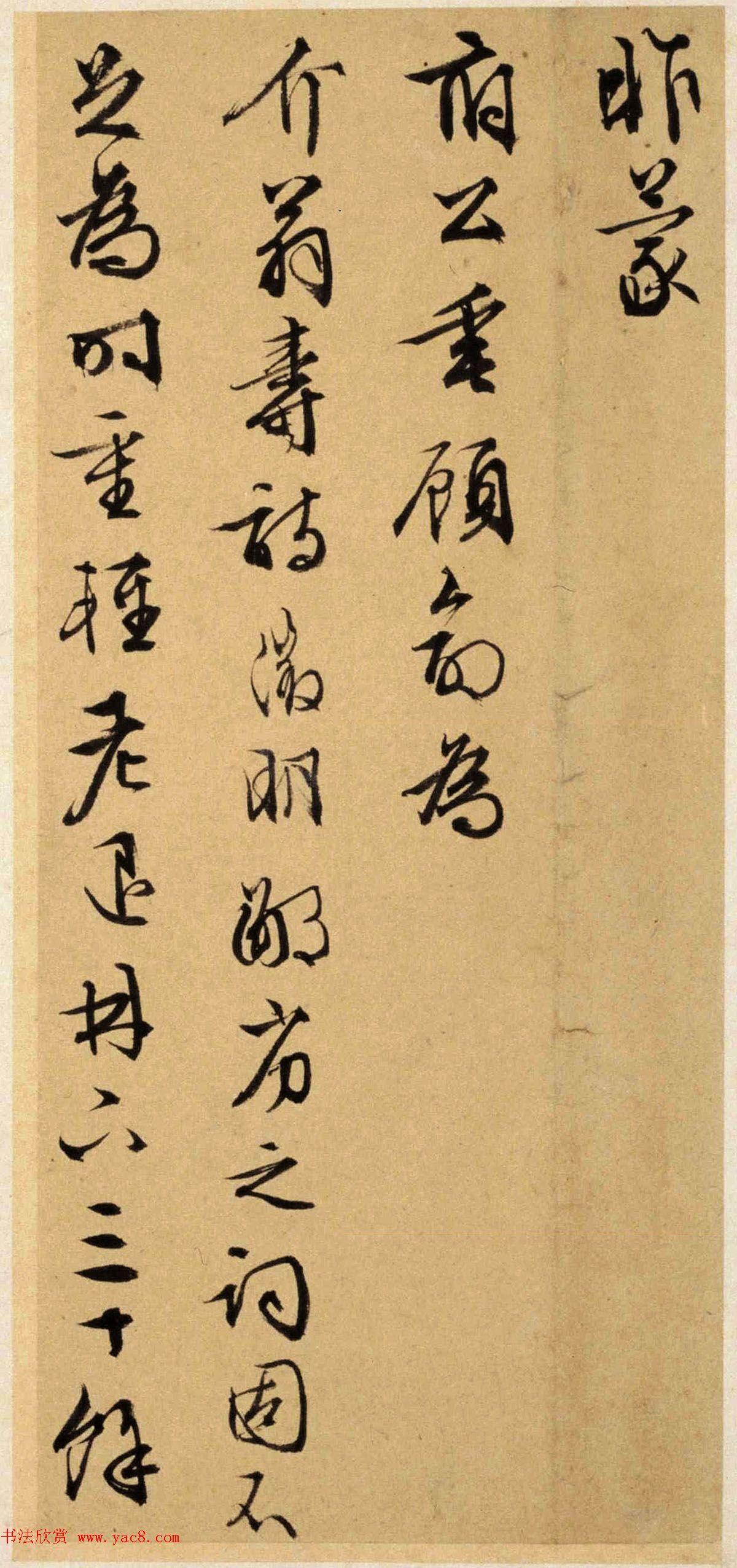 文徵明书法墨迹《致阳湖先生札》