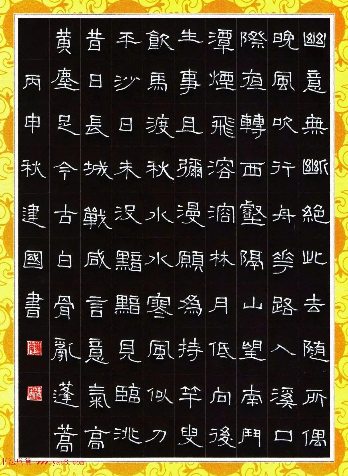8090书艺组合硬笔书法作品网络展