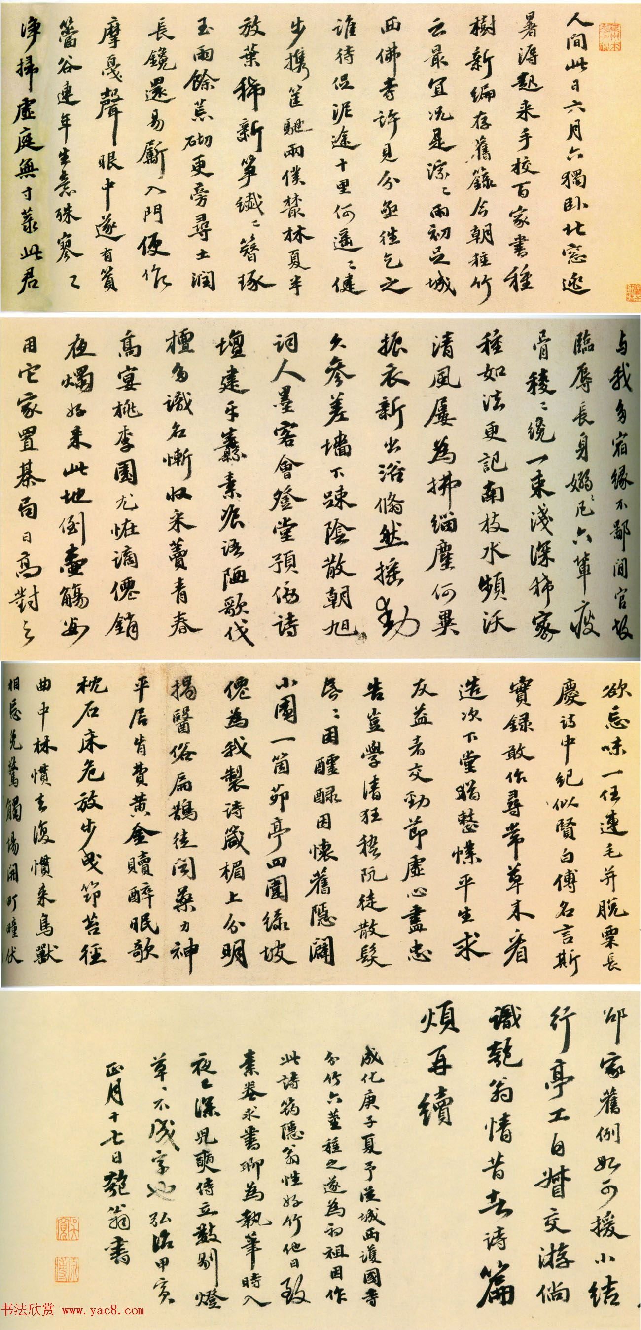 明代书法家吴宽行书《种竹诗卷》图片