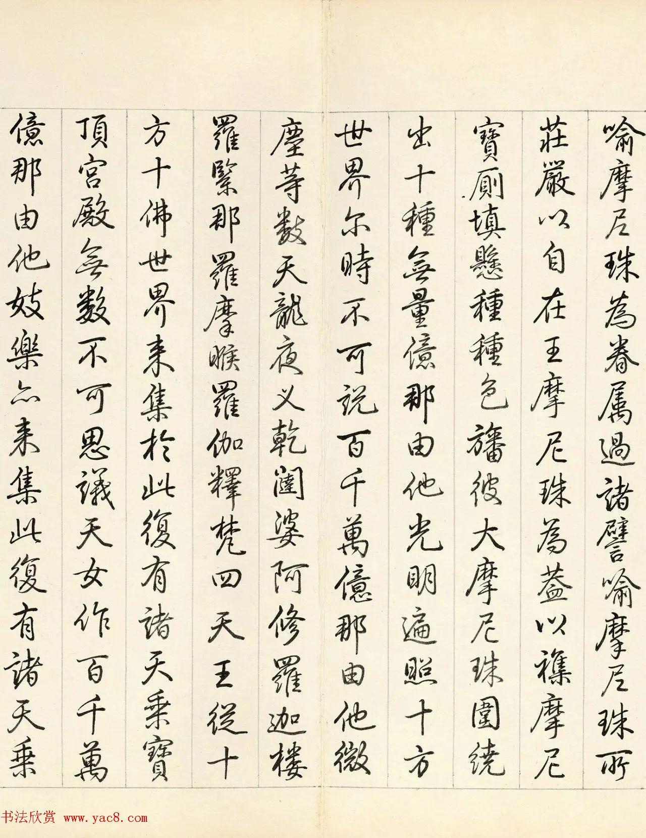 乾隆皇帝行书册页《御书智严经》
