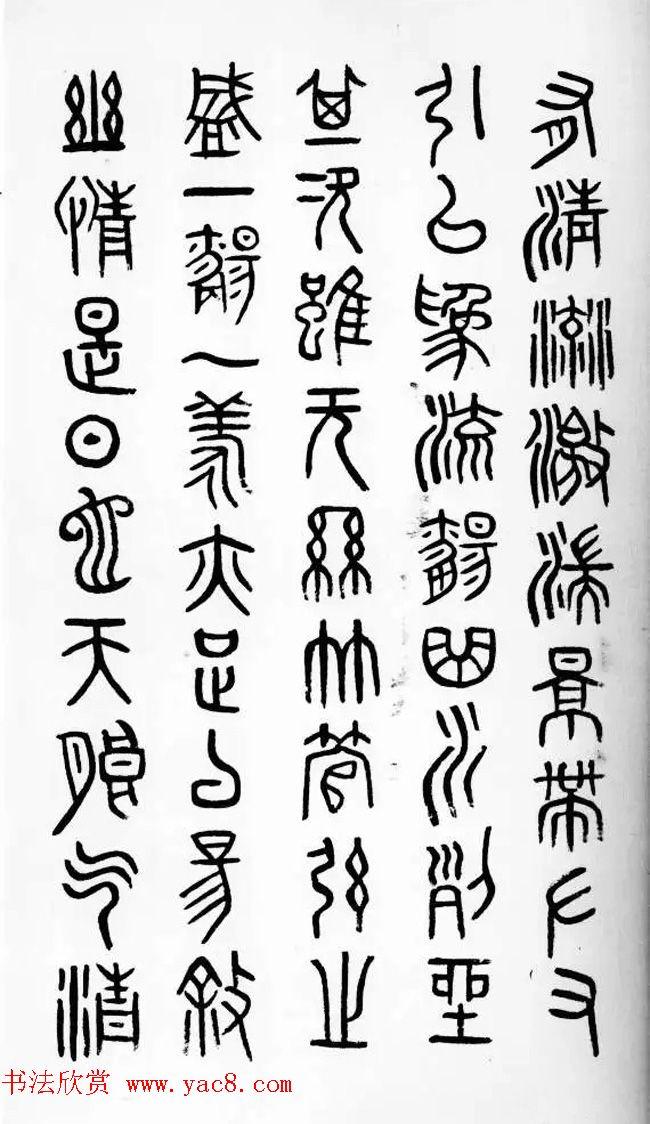 近代邓尔雅篆书欣赏《兰亭序》