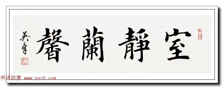 田英章楷书横幅书法精品32幅