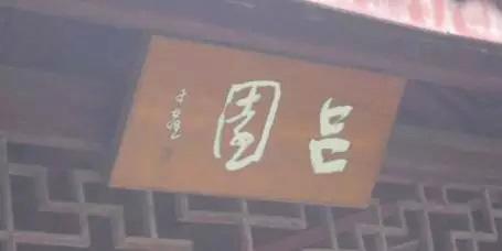 于右任题字牌匾欣赏