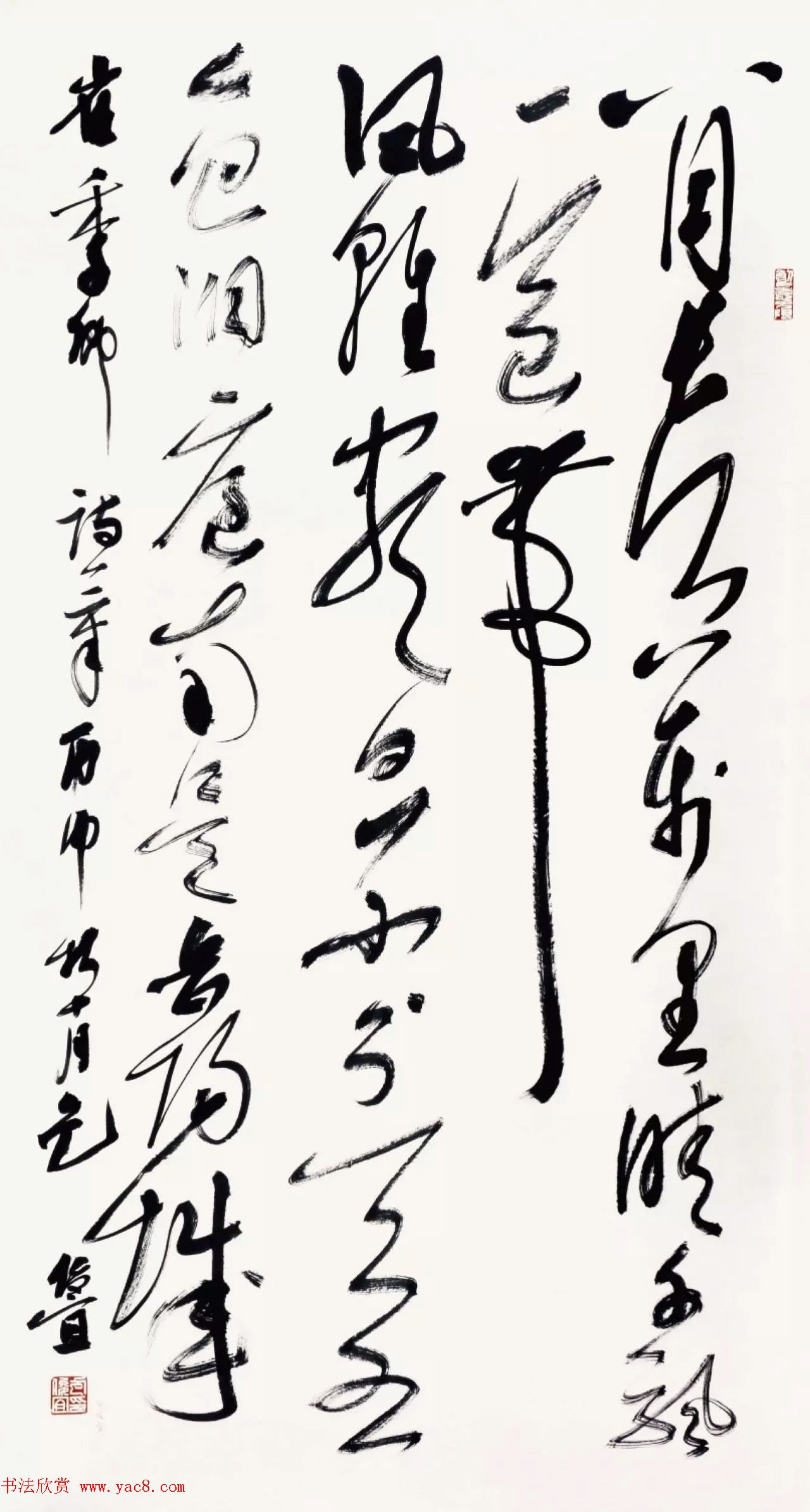 """""""长江颂""""国际书法收藏大展作品选刊"""