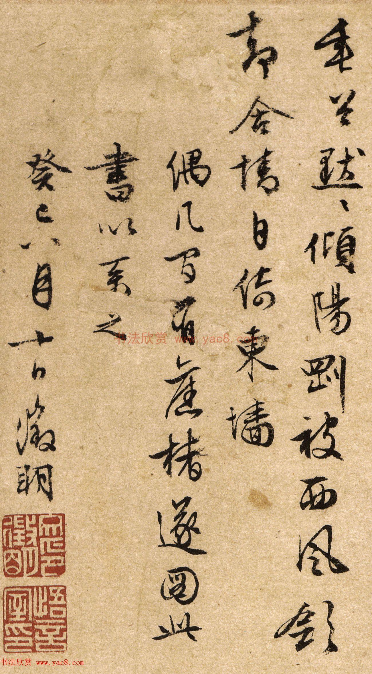 文徵明64岁书画欣赏《秋葵图》