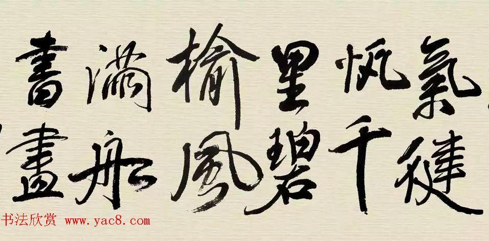 林散之书法临米芾长卷两幅