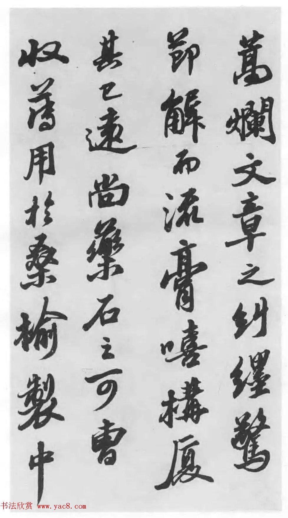 著名书法家沙孟海临苏轼三帖