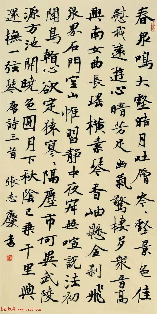 京津冀五体书法30家提名展作品欣赏