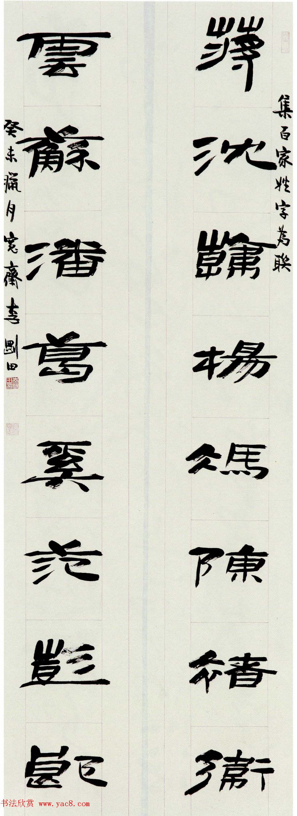 河南书协名誉主席李刚田书法作品欣赏